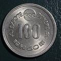 写真: 沖縄海洋博の記念貨幣