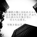 写真: 【鋼乃檻】