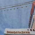 Photos: SHIMOKITAZWA