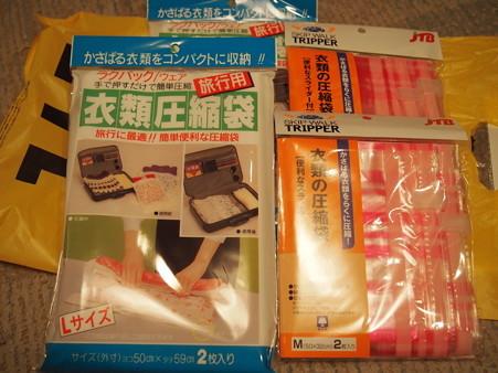 衣類圧縮袋