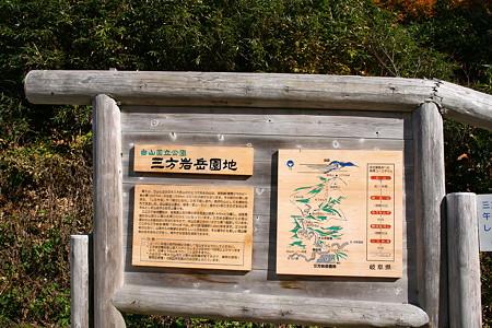 三方岩岳園地