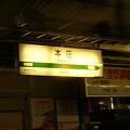 Photos: 本庄駅