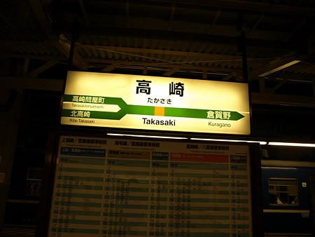 高崎駅名標