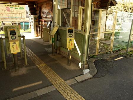 日向和田駅