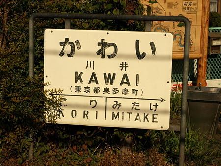 川井駅名標