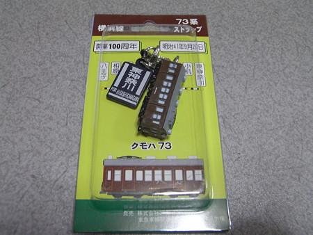 横浜線100周年記念73系ストラップ
