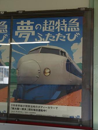 0系新幹線の広告(新山口駅)