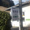 Photos: 祖母島駅名標