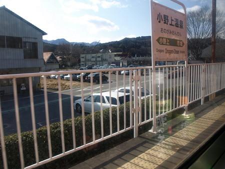 小野上温泉駅名標