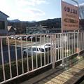 写真: 小野上温泉駅名標