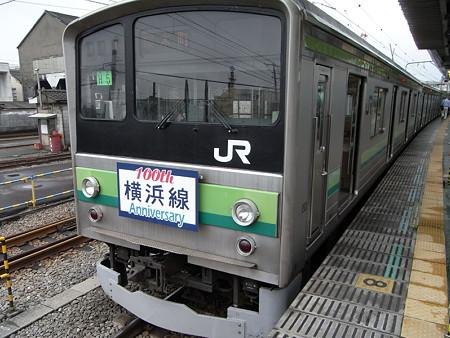 横浜線205系(八王子駅)
