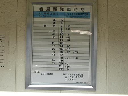 岩島駅時刻表