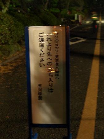 立ち入り禁止(玉川学園)