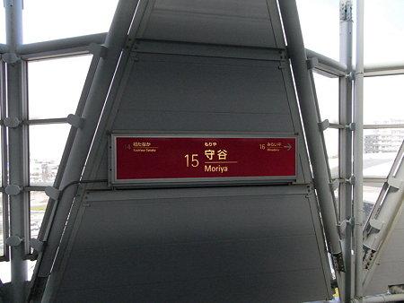守谷駅名標(つくばエクスプレス)