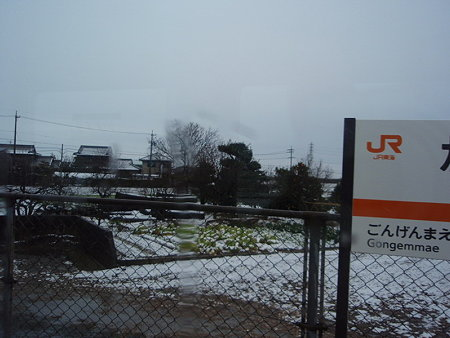 上ノ庄駅(切れていますが