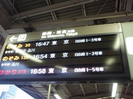 新幹線案内板(名古屋駅)