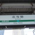 北与野駅 駅名標【南行】