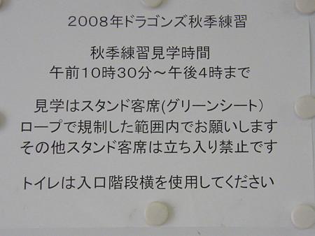 001 秋キャンのこと