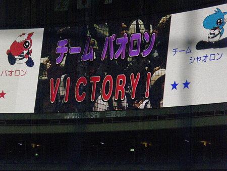181 結局、パオチームが勝ち!