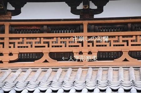 法隆寺金堂 卍崩しの高欄、人字形割束006