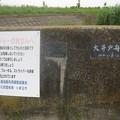 Photos: 大井戸舟溜まり
