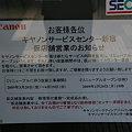 Photos: キヤノンサービスセンター新宿仮店舗営業のお知らせ