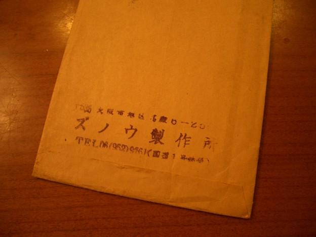 ズノウ封筒