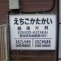 写真: 越後片貝駅駅名票(旧)