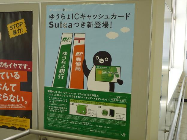 Suicaとゆうちょ銀行キャッシュカードが一体化告知ポスター