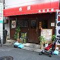杏屋@東陽町(東京)