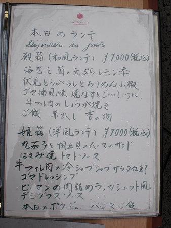 1000円ランチ