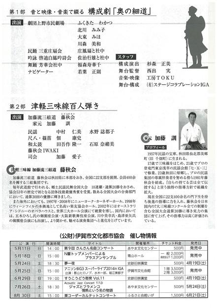 20140713構成劇「奥の細道」&津軽三味線百人弾き (2)