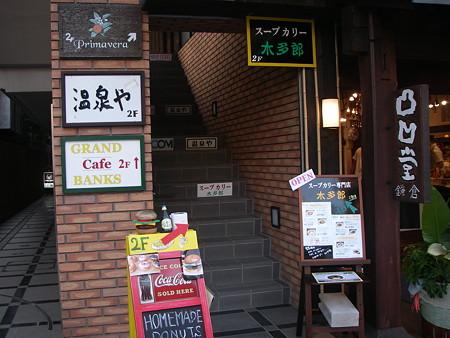 木多郎_20080905_01