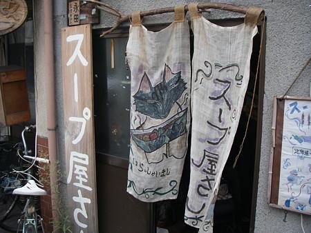 スープ屋さん_20060917_11