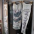写真: スープ屋さん_20060917_11
