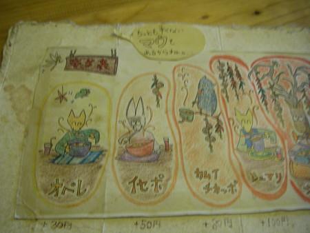 スープ屋さん_20060917_04