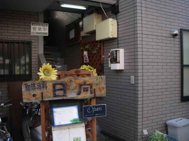 写真: 20081021_07