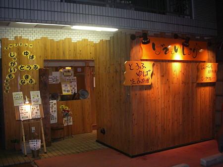 ばれいしょ亭_20081022_01