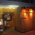 Photos: ばれいしょ亭_20081022_01
