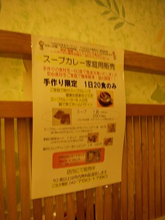 ばれいしょ亭_20081022_03