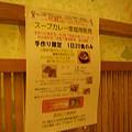 Photos: ばれいしょ亭_20081022_03