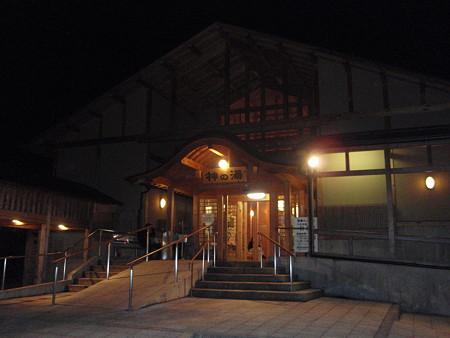 遠刈田温泉共同湯神の湯