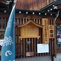 写真: 渋三番湯外観