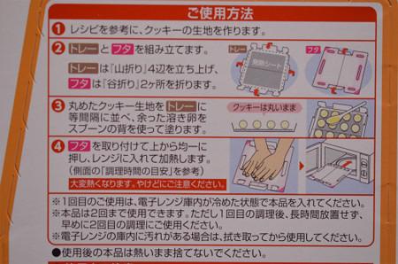 チンするレシピクッキーマジック (3)
