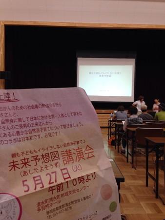 未来予想図講演会に参加してきました!