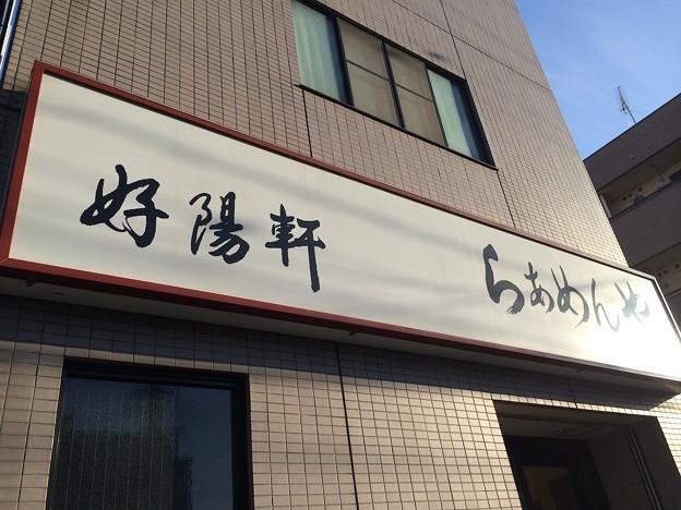 写真: 140517 好陽軒看板