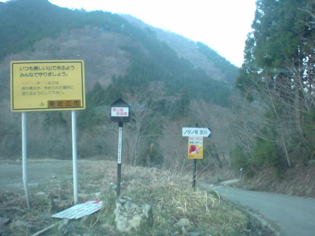 ノタノ坂登山口