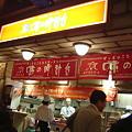 Photos: 新千歳空港内 味の時計台