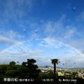Photos: 早朝の虹