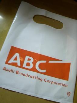 ABCの小袋